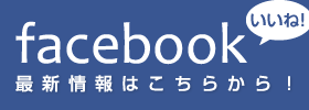メディカルホームローズfacebook
